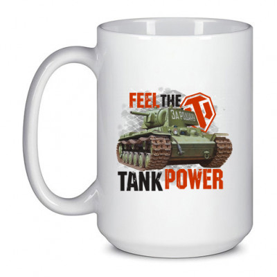 Большая 420мл Feel the tank power -